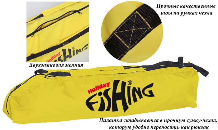 Зимняя рыболовная палатка Holiday