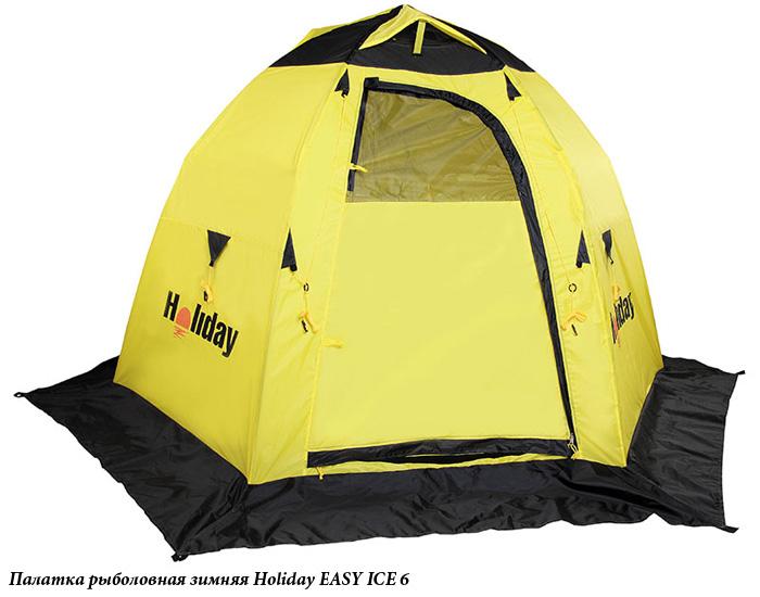 Палатка рыболовная зимняя Holiday EASY ICE 6 угл. 210x245 x155см