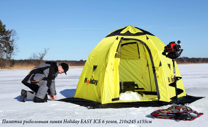 Палатка зимняя Holiday Easy ICE 6