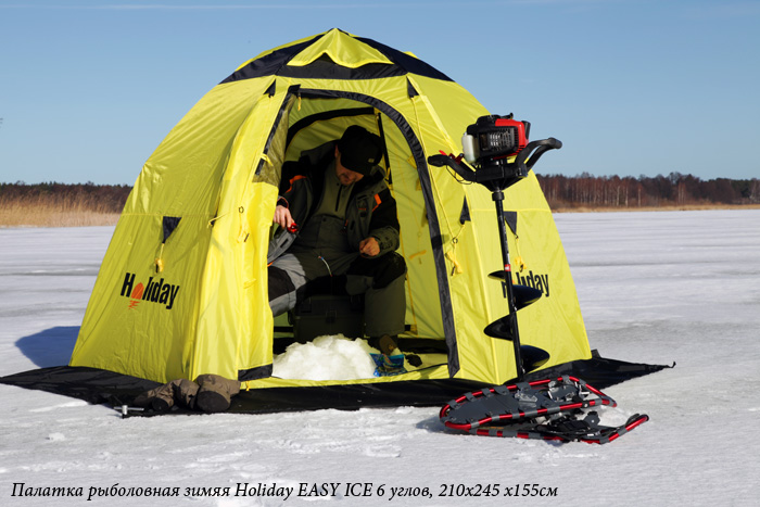Палатка зимняя рыболовная Holiday